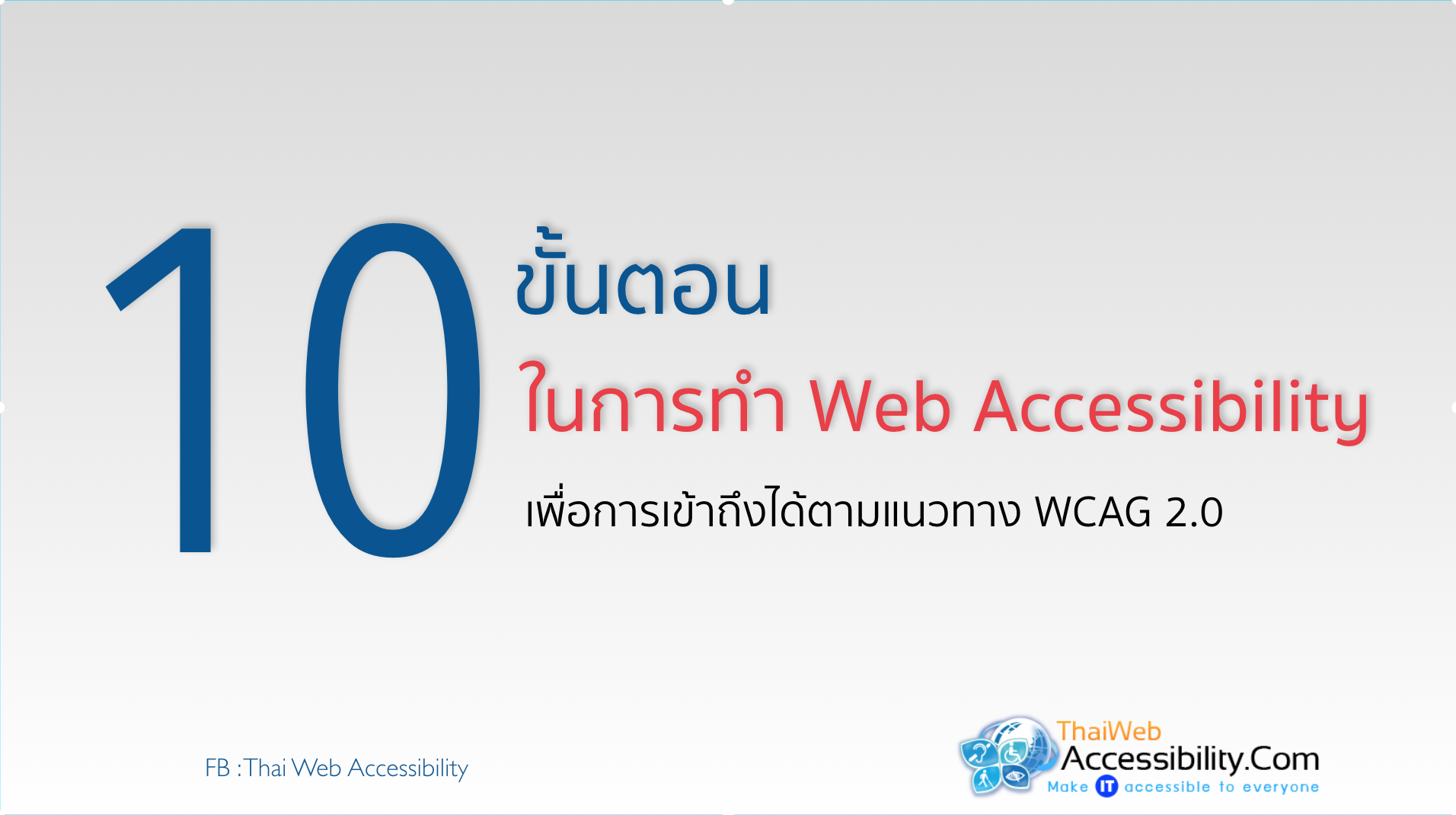 web accessibility About web accessibility at d2l web accessibility refers to how easily people with disabilities can navigate and interact with websites disabilities may be physical, such as vision impairments including blindness or low vision, hearing impairment such as deafness, or fine motor skills.
